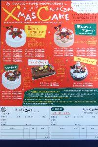 クリスマスケーキのご予約