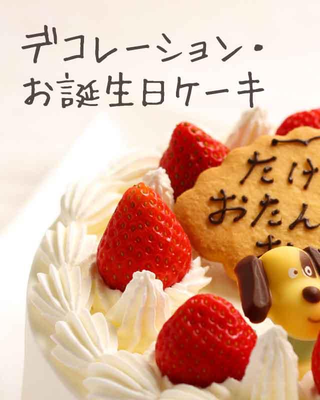 デコレーション・お誕生日ケーキ