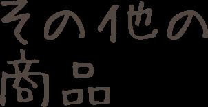 その他の商品文字
