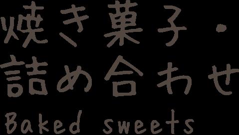 焼き菓子・詰め合わせ Baked Sweets
