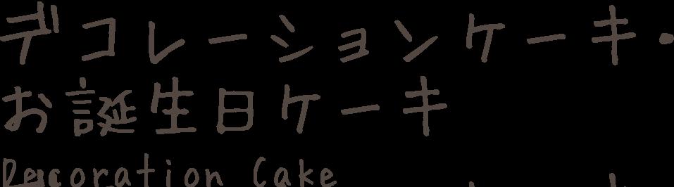 デコレーション・お誕生日ケーキ Decoration Cake