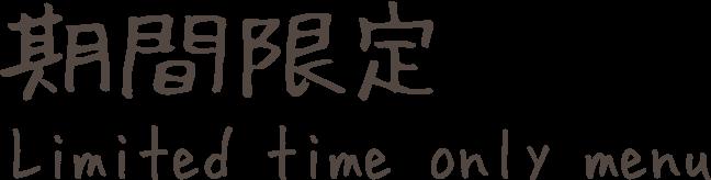 期間限定 Limites time only menu